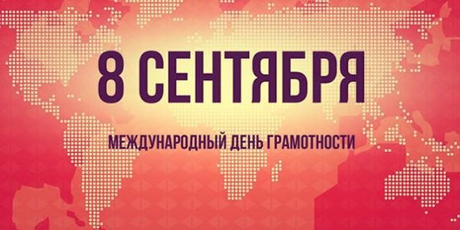 картинка международный день грамотности